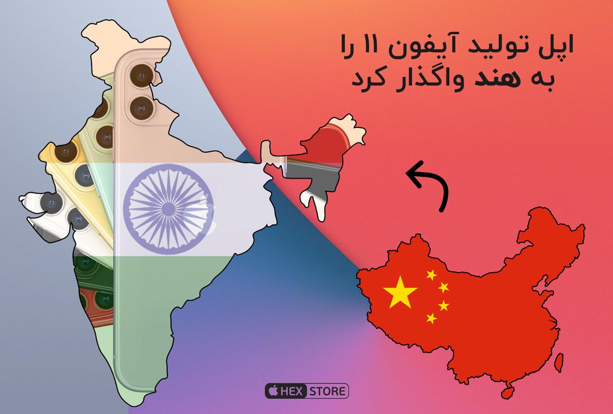 اپل تولید آیفون 11 را به هند سپرد