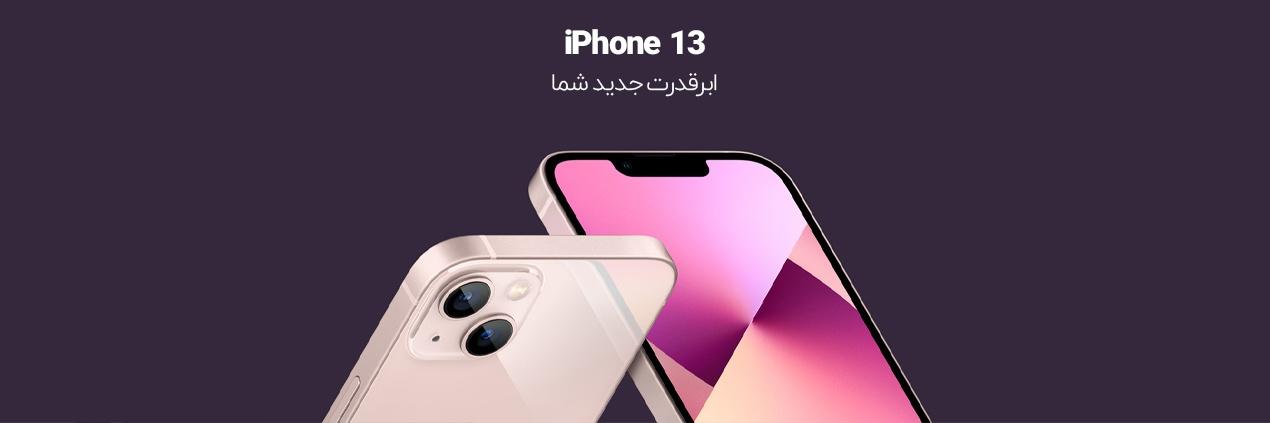 iphone-13-slider