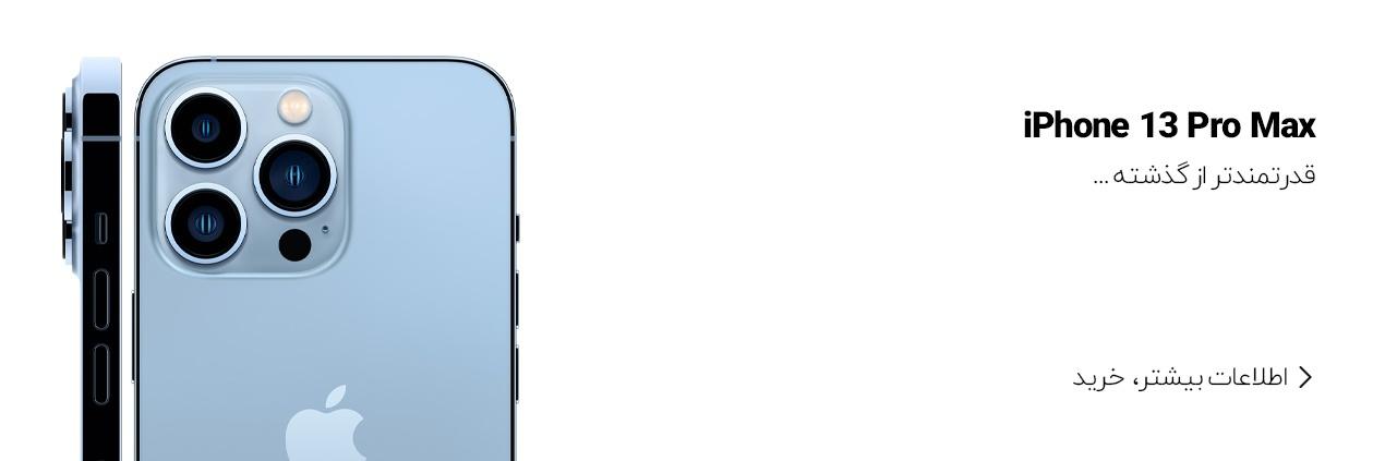 iphone-13-pro-max-slider